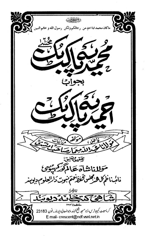 کتب ۔ احمدی مخالف کتب ۔ محمدیہ پاکٹ بک بجواب احمدیہ پاکٹ بک ۔ اکتوبر 1999 ایڈیشن