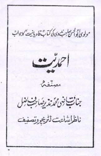 احمدیت بجواب قادیانیت ۔ قاضی محمد نزیر صاحب فاضل