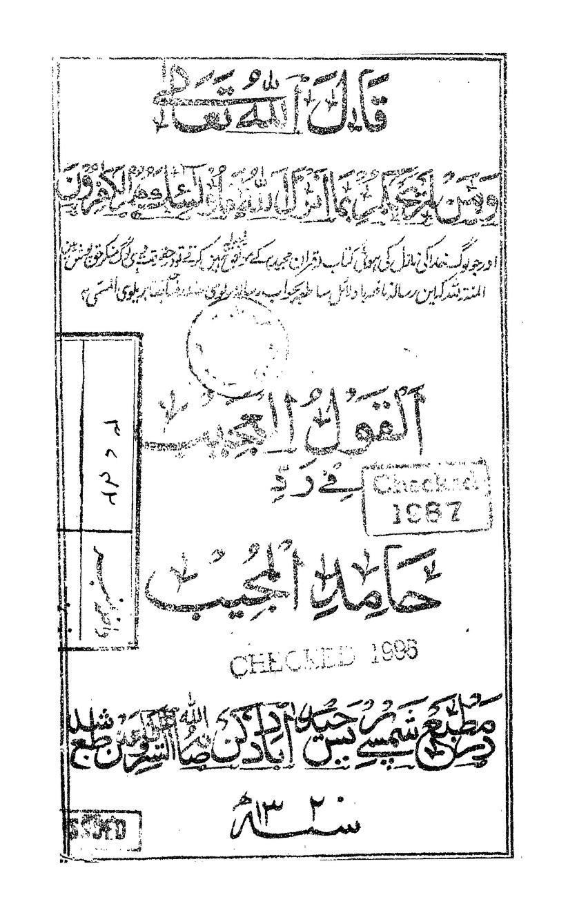 کتب ۔ احمدی کتب ۔ القول العجیب فی رد حامد المجیب