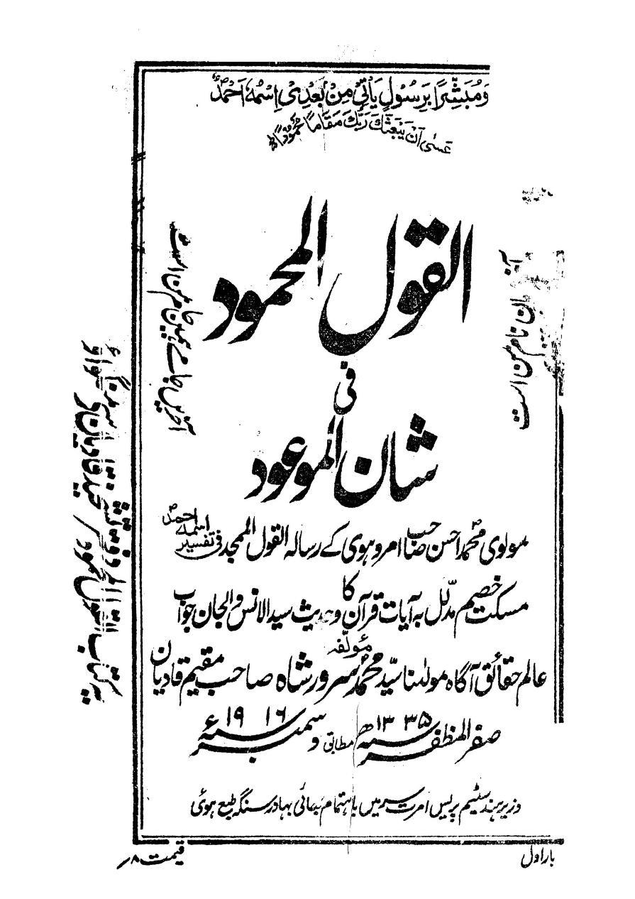 قول المحمود فی شان الموعود ۔ تفسیر اسمہ احمد ۔ سید محمد سرور شاہ