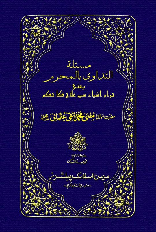 دیوبندی کتب ۔ التداوی بالحرام ۔ یعنی حرام چیزوں سے علاج کا حکم ۔ مفتی محمد تقی عثمانی