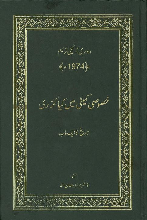 دوسری آئینی ترمیم 1974 ۔ خصوصی کمیٹی میں کیا گزری ۔ مرزا سلطان احمد