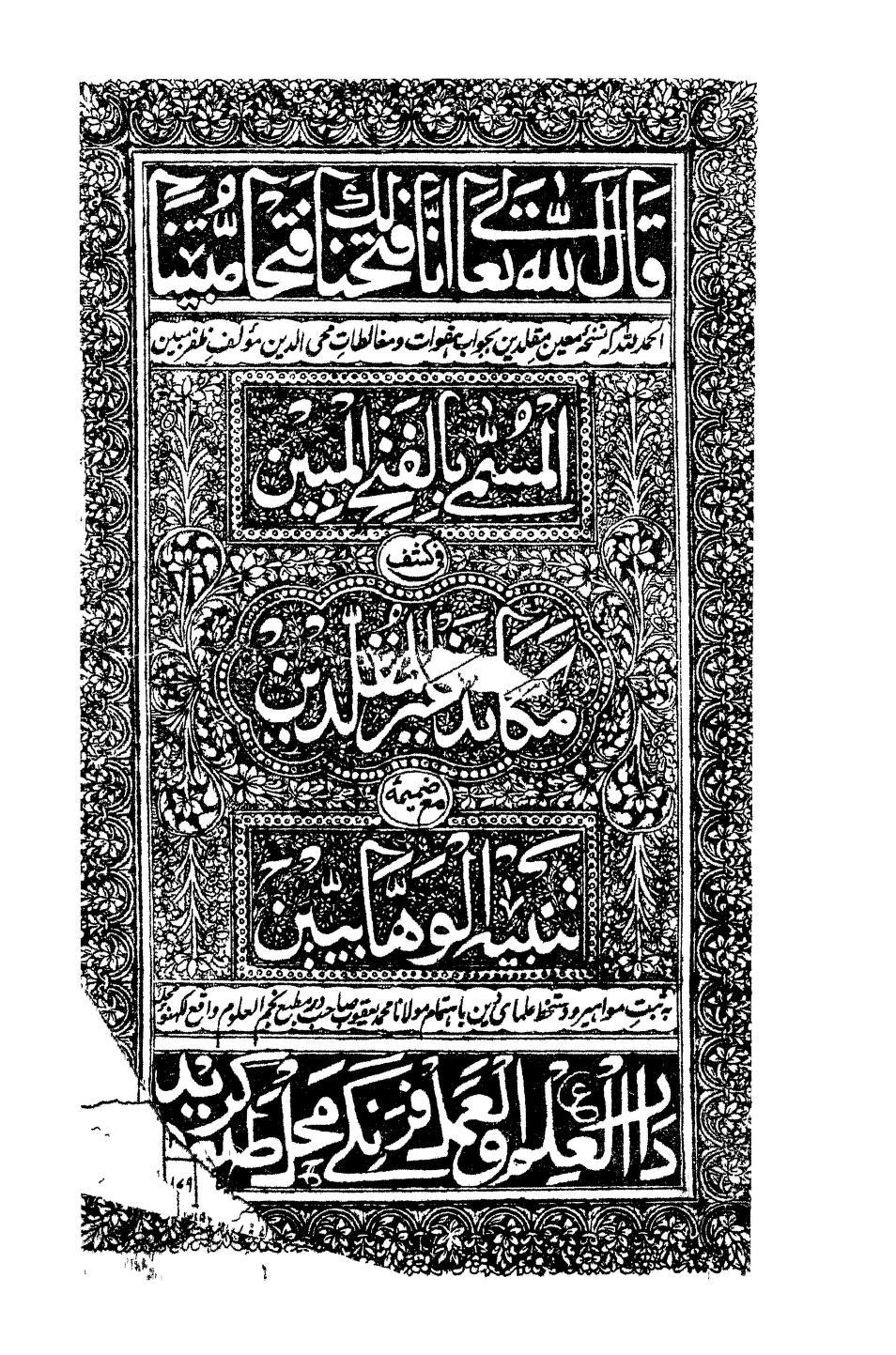 Deobandi books – radde wahhabiat – Fathul Mubeen – دیوبندی کتب ۔ رد وہابیت ۔ فتح المبین فی کشف المکائد الغیر مقلدین مع ضمیمہ تنبیہ الوھابیین