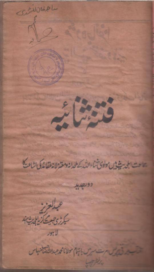 Fitna Sanaia کتب ۔ وہابی کتب ۔ فتنہ ثنائیہ ۔ ثناء اللہ امرتسری پر کفر کا فتویٰ ۔