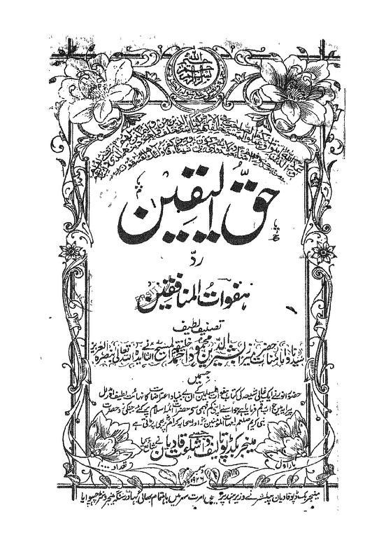 حق الیقین رد ہفوات المنافقین ۔ خلیفۃ المسیح الثانی ۔ مرزا بشیر الدین محمود احمد