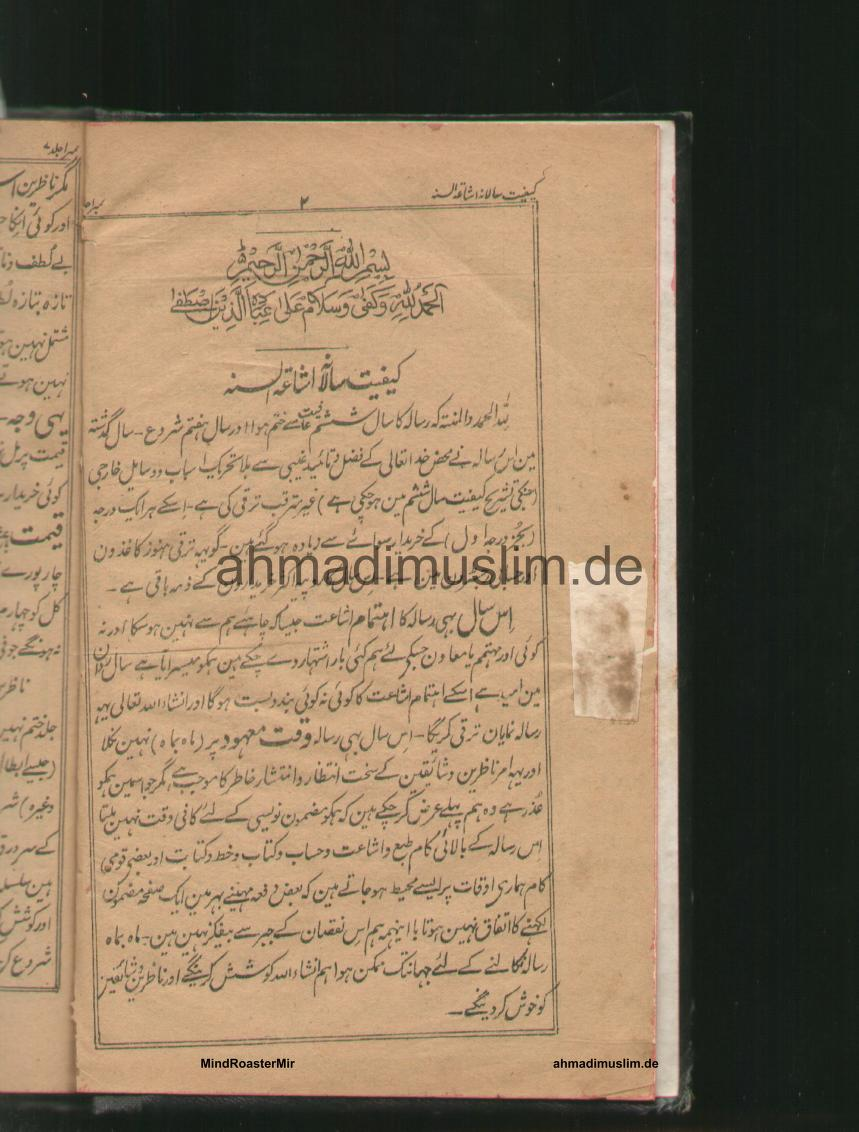 Ashaatul Sunnah – Muhammad Hussain Batalvi . وہابی کتب و رسائل ۔ اشاعۃ السنہ ۔ محمد حسین بٹالوی ۔ 1884 جلد 7 ۔ ضمیمہ 1 تا 12