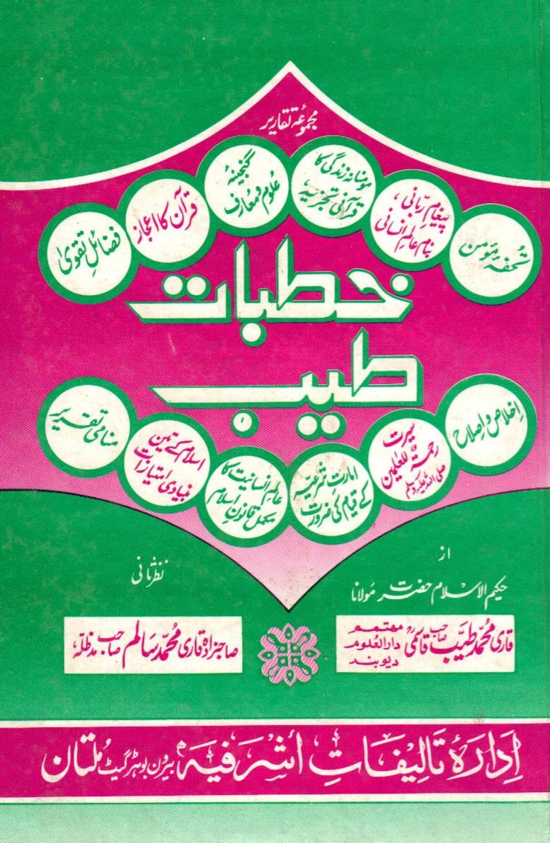 Khatme Nabuwwat – Deobandi Books – Khutbate Tayyab – Qari Muhammad Tayyabختم نبوت ۔ دیوبندی کتب ۔ خطبات طیب ۔ شیخ قاری محمد طیب ۔