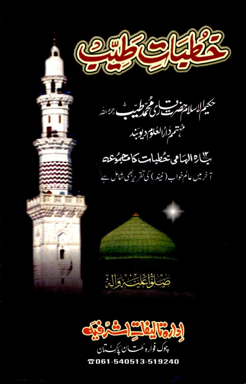 Khatme Nabuwwat – Deobandi Books – Khutbate Tayyab – Qari Muhammad Tayyab – 2ختم نبوت ۔ دیوبندی کتب ۔ خطبات طیب ۔ شیخ قاری محمد طیب ۔