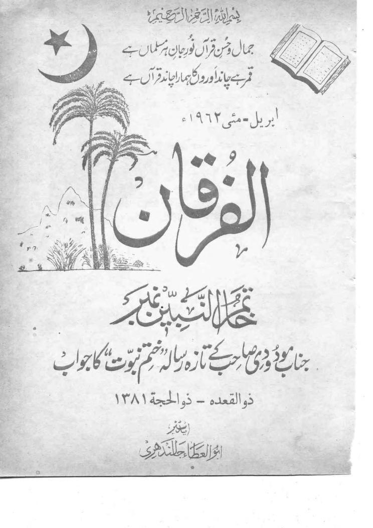 الفرقان خاتم النبیین ۔ رسالہ ختم نبوت مولوی مودودی کے رسالہ کا جواب