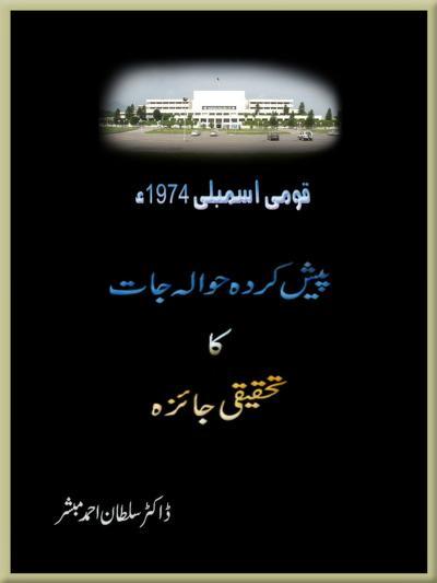 قومی اسمبلی 1974 ۔ پیش  کردہ حوالہ جات کا تحقیقی جائزہ ۔ ڈاکٹر سلطان احمد مبشر