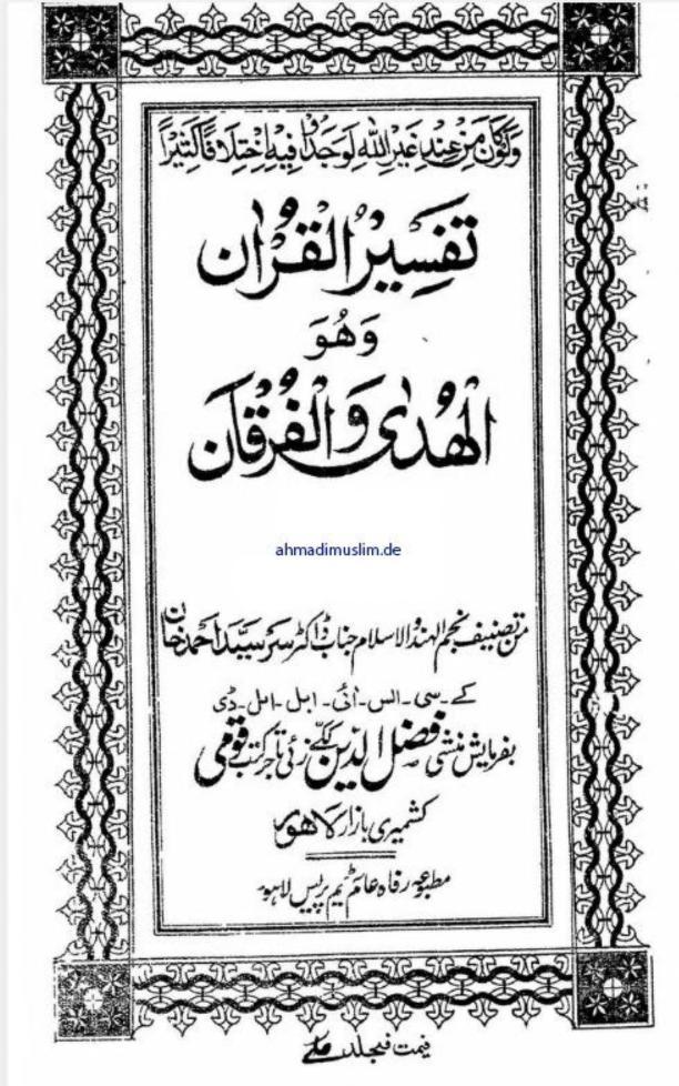 Tafseer Quran – Sir Syed Ahmad Khan – Complete تفسیر قرآن ۔ سر سید احمد خان ۔ مکمل ۔