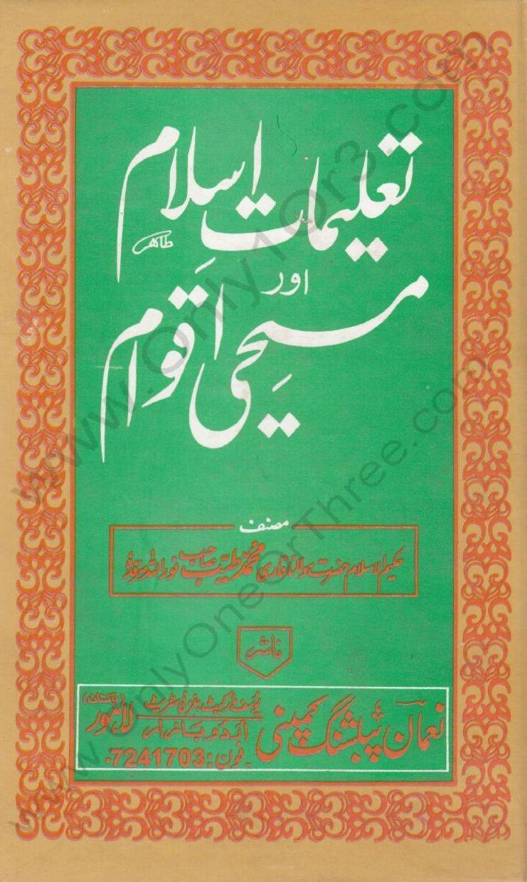 Taleemate Islam aor Maseehi Aqwam – Qari Muhammad Tayyab – دیوبندی کتب ۔ تعلیمات اسلام اور مسیحی اقوام ۔ شیخ قاری محمد طیب