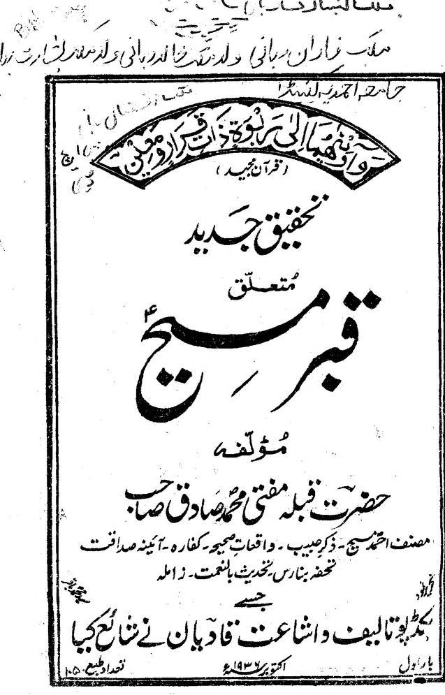 تحقیق جدید متعلق قبر مسیحؑ ۔ مفتی محمد صادق صاحب