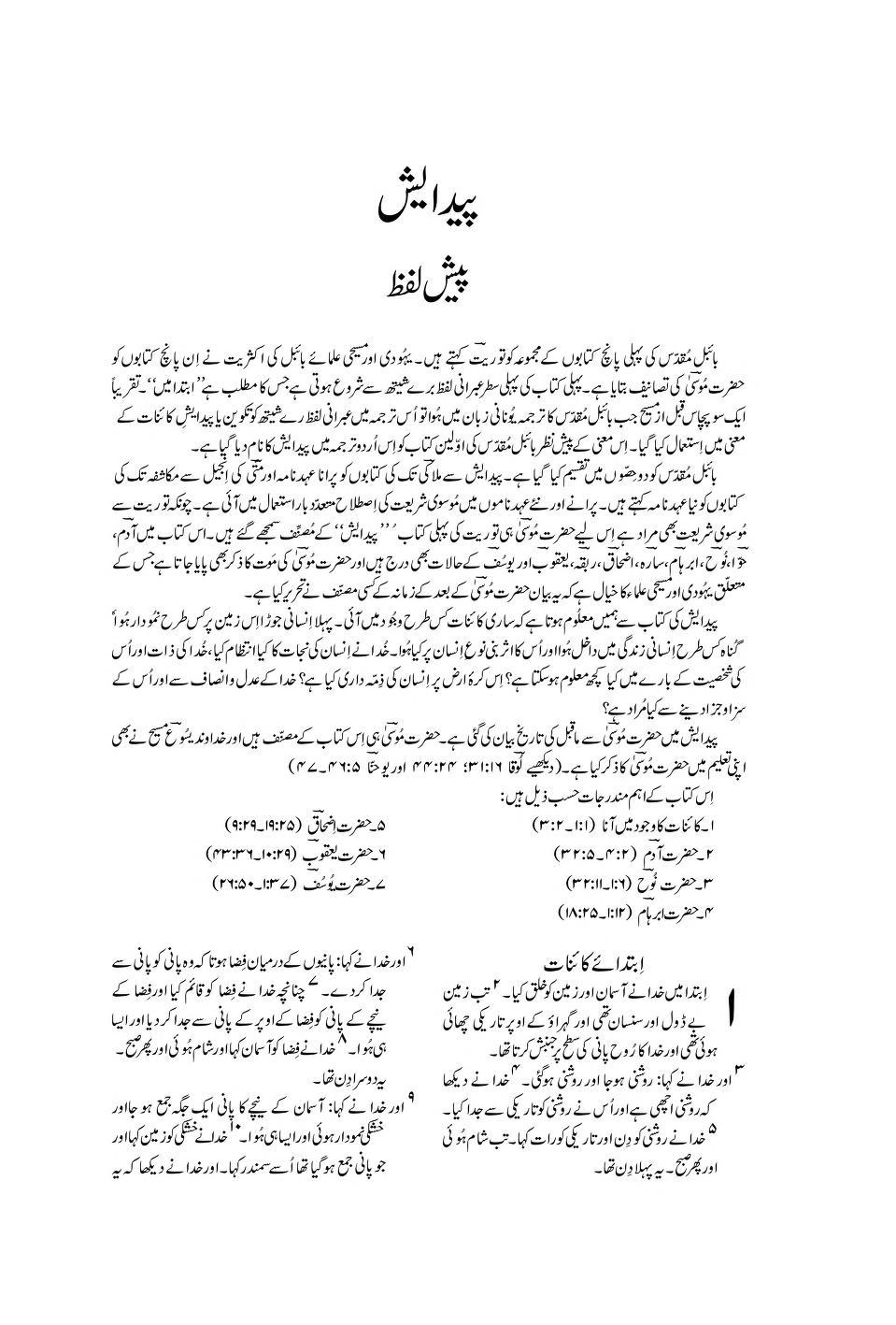 Bible Urdu Old Testament . کتب ۔ مسیحی کتب ۔ بائبل پرانا عہد نامہ ۔ انجیل ۔ اردو