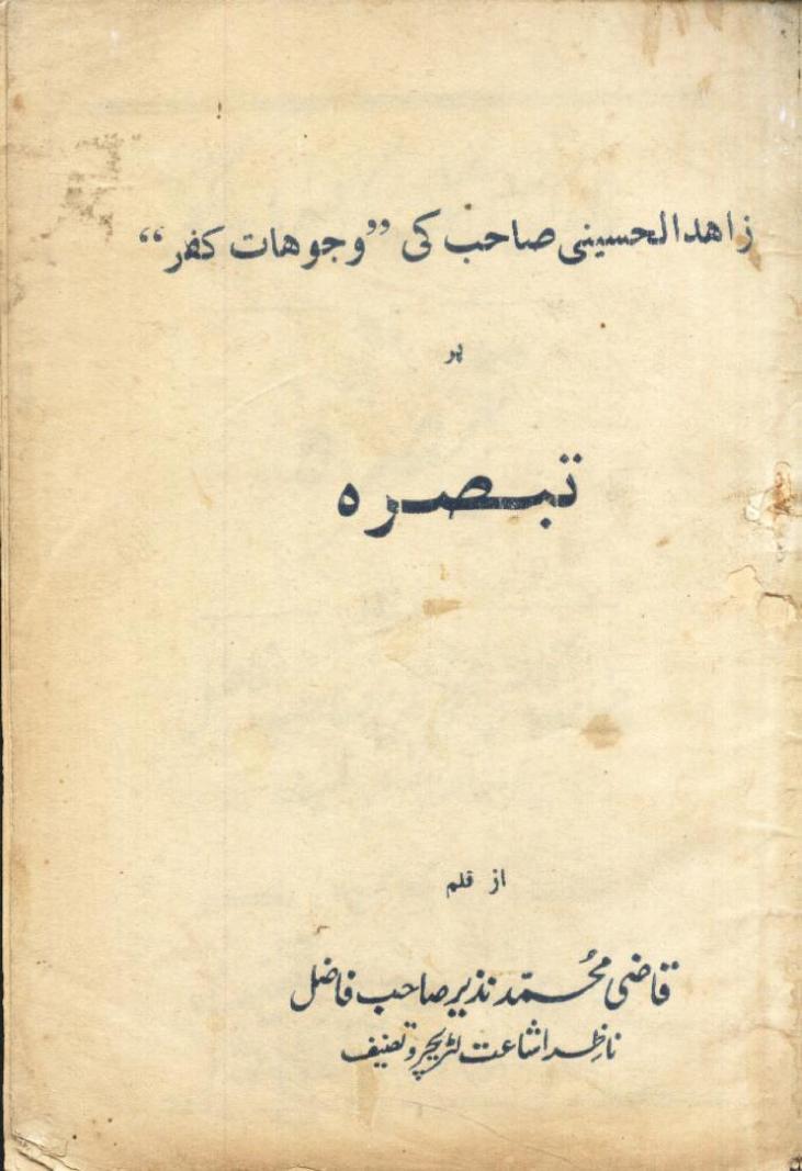 کتب ۔ احمدی کتب ۔ وجوہات کفر ۔ زاہد الحسینی  پر  تبصہ ۔ قاضی محمد نذیر لائل پوری