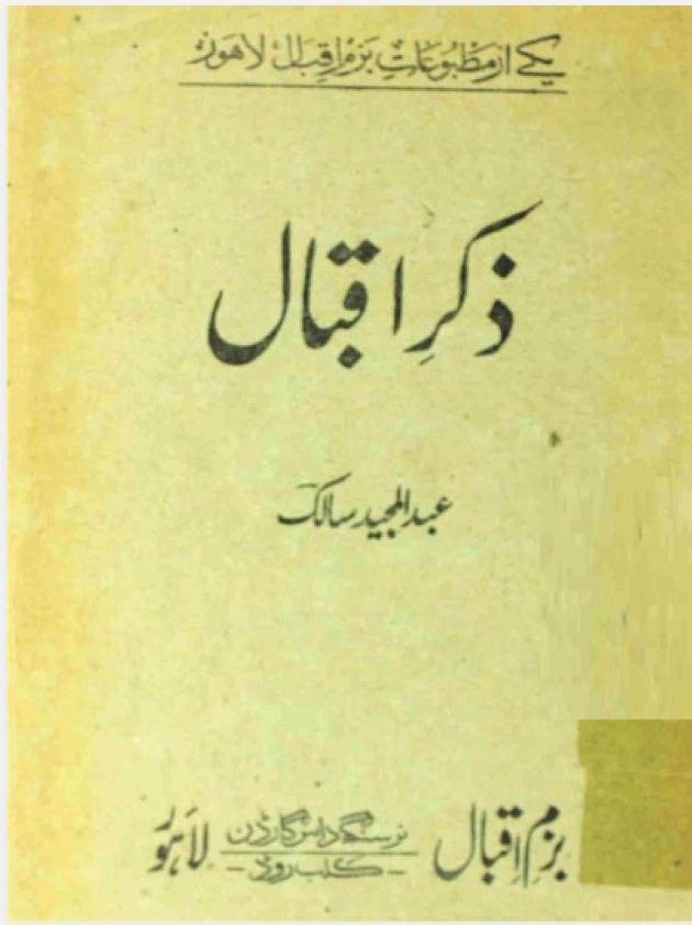 zikre-iqbal-abdul-majeed-salik کتب ۔ غیر احمدی کتب ۔ ذکر اقبال ۔ عبد المجید سالک ۔